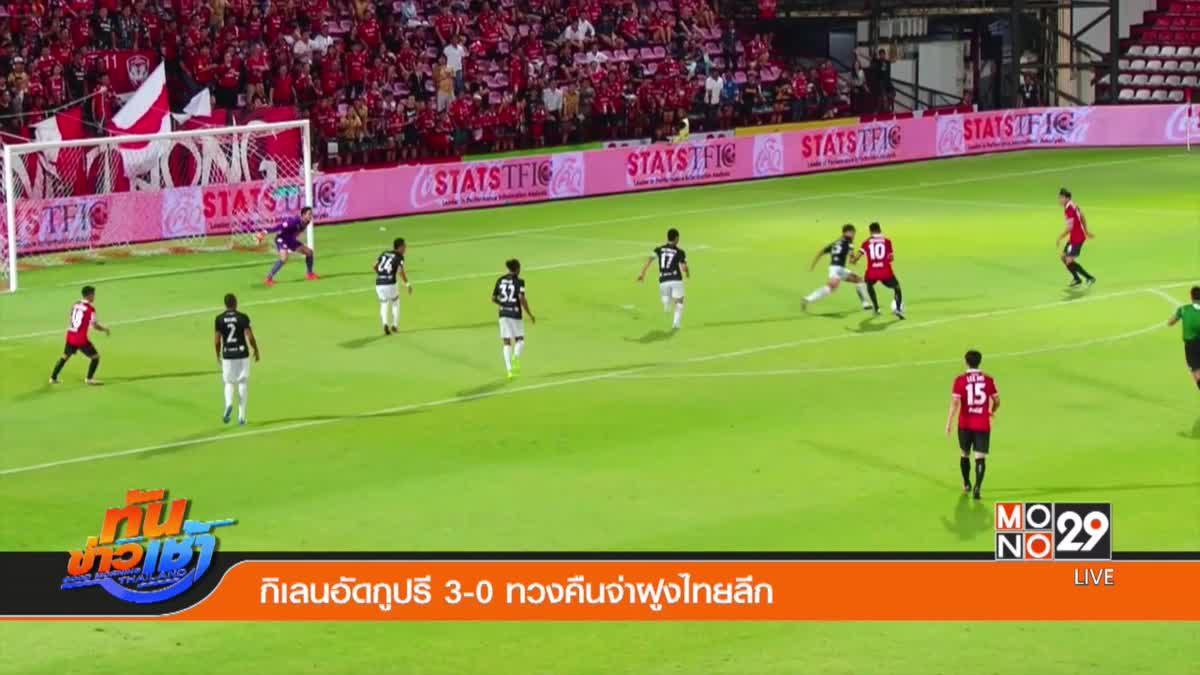 กิเลนอัดกูปรี 3-0 ทวงคืนจ่าฝูงไทยลีก