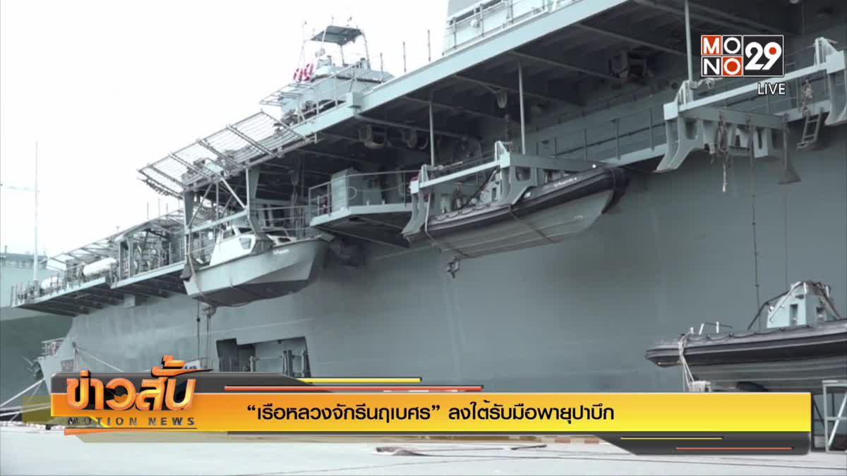 เรือหลวงจักรีนฤเบศร ลงใต้รับมือพายุปาบึก