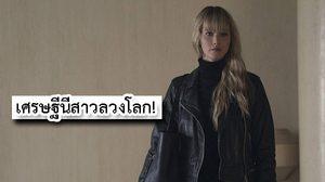 เจนนิเฟอร์ ลอว์เรนซ์ เตรียมเล่นหนังชีวประวัติอีกครั้ง ใน Bad Blood