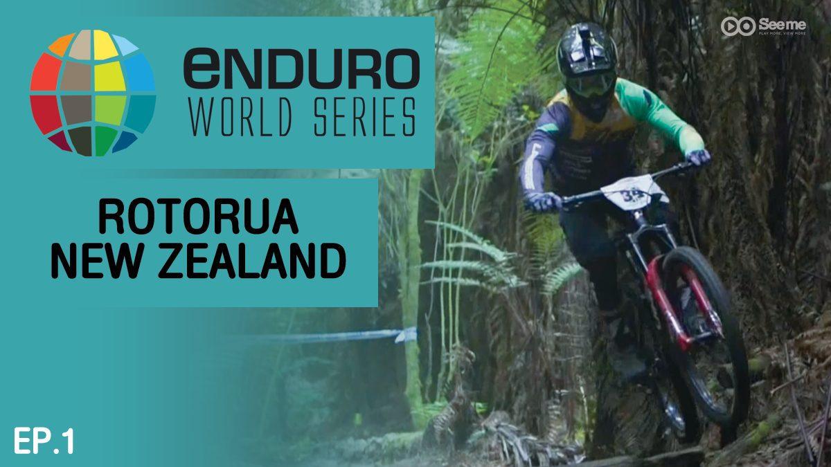 รายการ Enduro World Series 2019 | การแข่งขันจักรยานเสือภูเขา EP.1 [FULL]