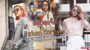 สีผมสุดจี๊ด จับคู่แว่นตา Cat eye กับ 3 สาวแฟชั่นนิสต้า เปรี้ยวซ่าแบบนี้ เทคะแนนให้ใคร!!!