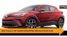 2020 Toyota C-HR ครอสโอเวอร์รุ่นปรับโฉม เพิ่มระบบ Android Auto