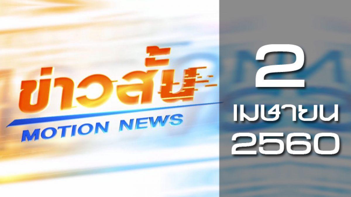 ข่าวสั้น Motion News Break 2 02-04-60