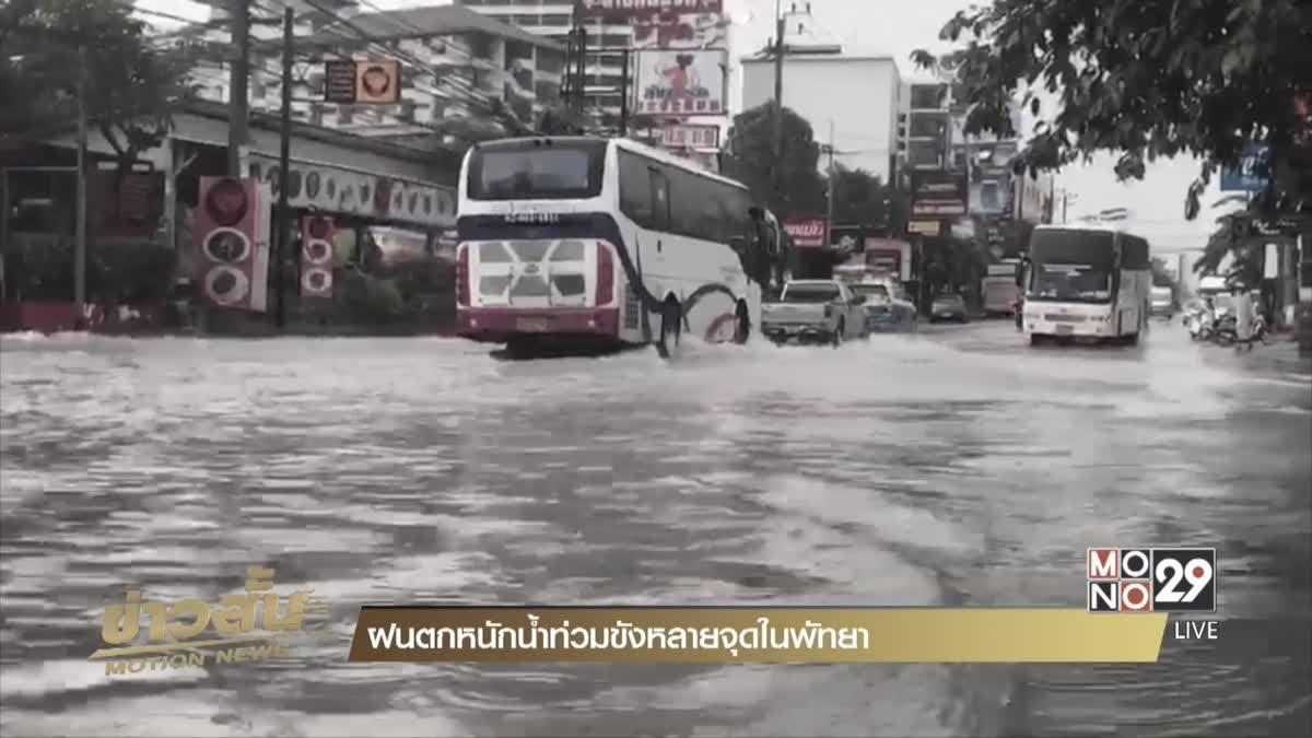 ฝนตกหนักน้ำท่วมขังหลายจุดในพัทยา