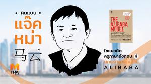 คิดแบบ แจ๊ค หม่า (Jack Ma) ไขความคิดครูภาษาอังกฤษสู่นักธุรกิจพันล้าน