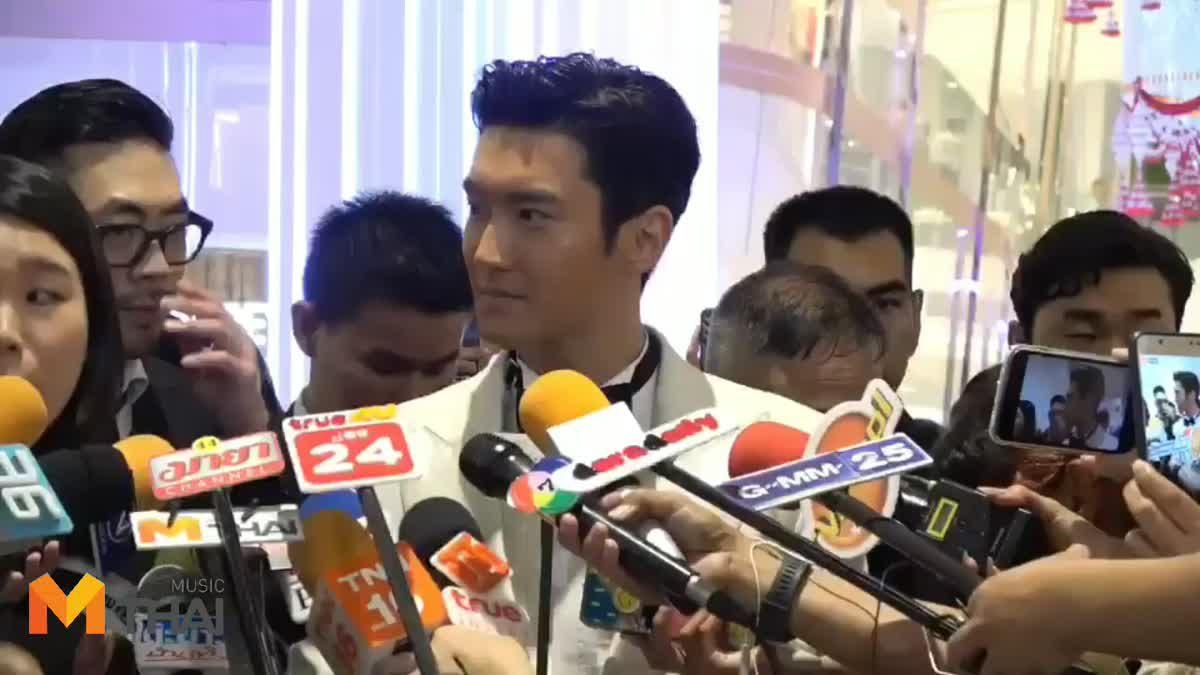 """ซีวอน SUPER JUNIOR อ้อน """"รักเมืองไทย!"""" ควักมือถือเซลฟี่กับนักข่าว!!"""