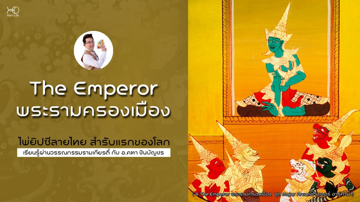 (4) The Emperor พระรามครองเมือง