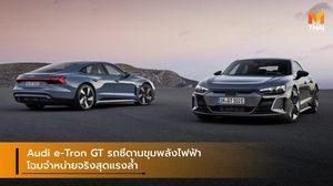 Audi e-Tron GT รถซีดานขุมพลังไฟฟ้าสุดแรงล้ำ