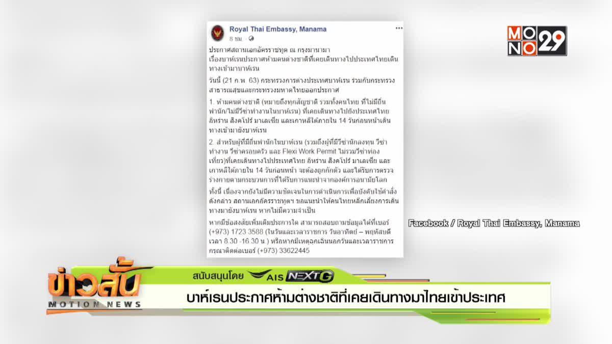 บาห์เรนประกาศห้ามต่างชาติที่เคยเดินทางมาไทยเข้าประเทศ