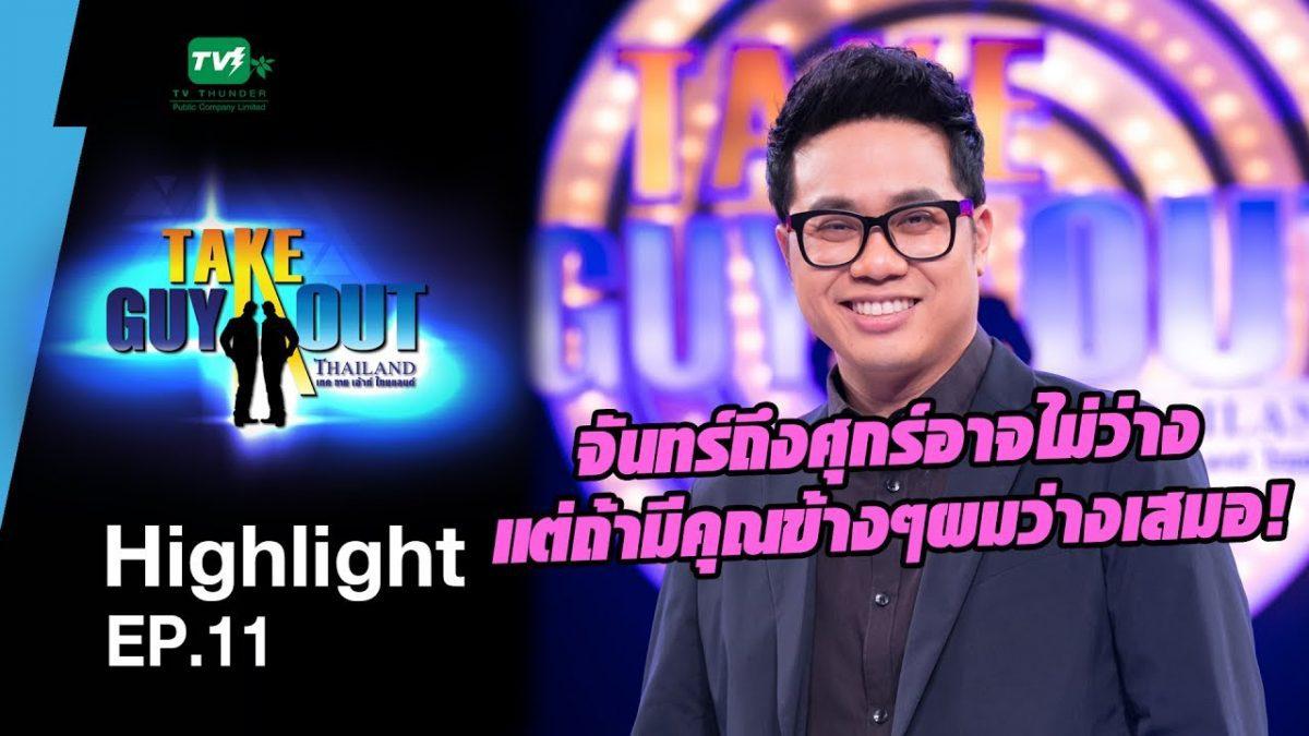 หนุ่มโสดรุ่นใหญ่ ใจรักการท่องเที่ยว l Highlight EP.11 - Take Guy Out Thailand S2 (3 มิ.ย.60)