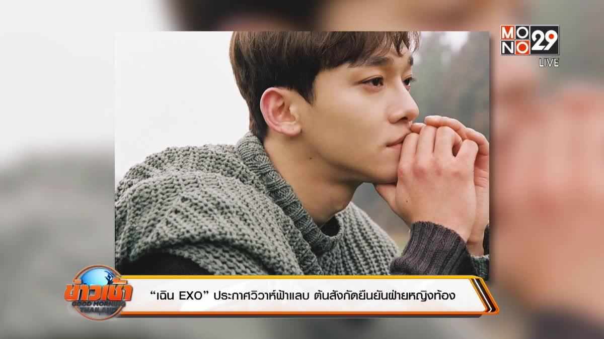 """""""เฉิน EXO"""" ประกาศวิวาห์ฟ้าแลบ ต้นสังกัดยืนยันฝ่ายหญิงท้อง"""