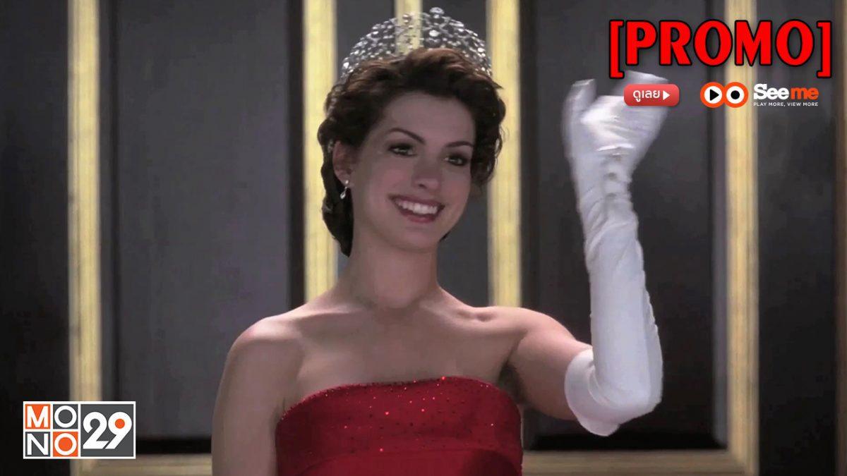The Princess Diaries 2 : Royal Engagement บันทึกรักเจ้าหญิงวุ่นลุ้นวิวาห์ (ภาค 2) [PROMO]