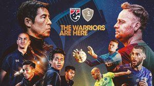 รายชื่อ 11 ตัวจริง ทีมชาติไทย vs ทีมไทยลีก ออล สตาร์