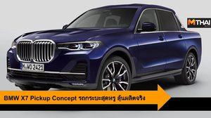 BMW X7 Pickup Concept กระบะคอนเซ็ปต์เวอร์ชั่นล่าสุด ลุ้นพัฒนาจริง