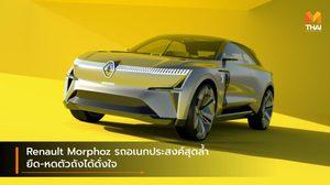 Renault Morphoz รถอเนกประสงค์สุดล้ำ ยืด-หดตัวถังได้ดั่งใจ