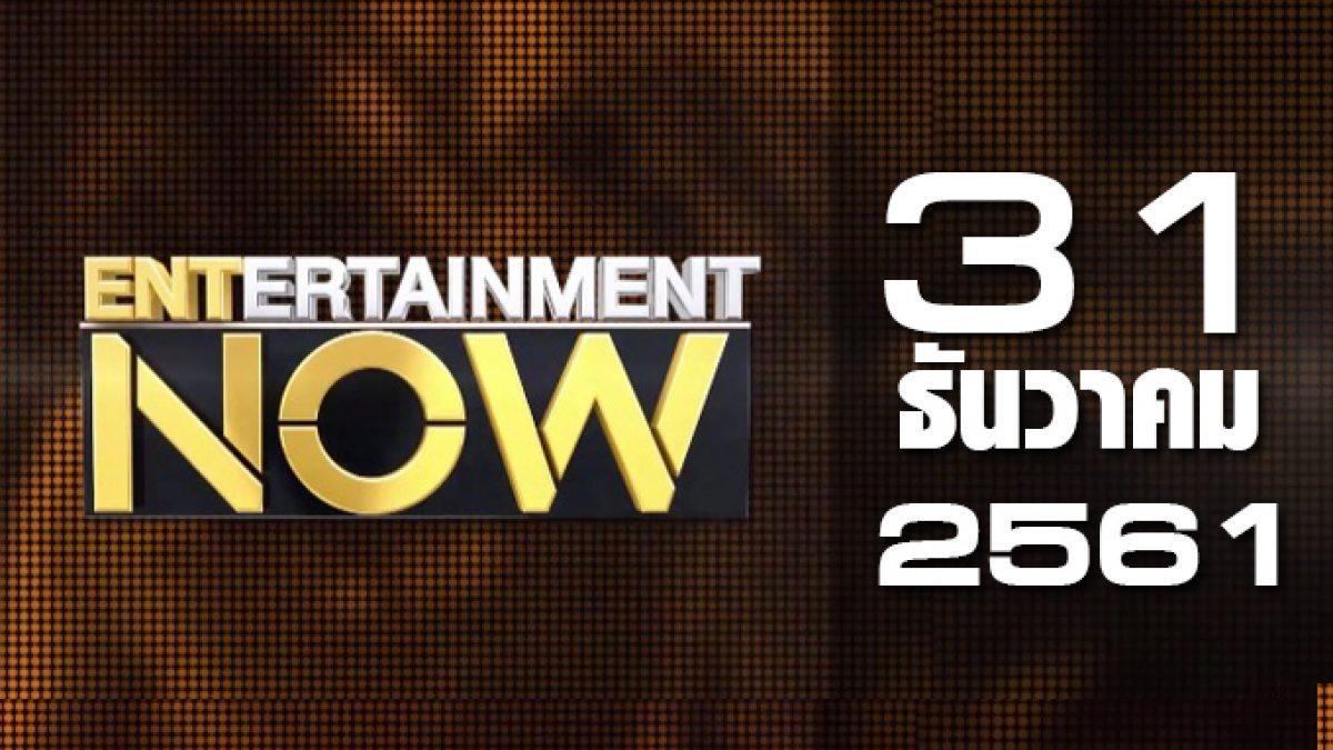 Entertainment Now Break 1 31-12-61