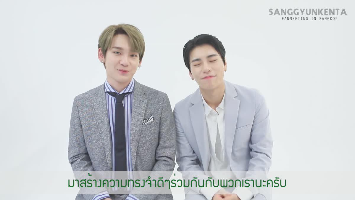 ซังกยุน - เคนตะ ส่งความคิดถึง ชวนแฟนไทยมาสร้างความทรงจำดีๆ ร่วมกัน