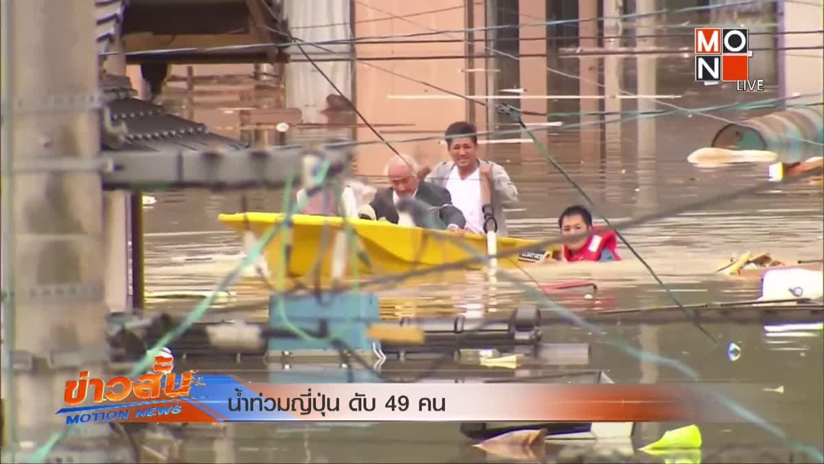 น้ำท่วมญี่ปุ่น ดับ 49 คน
