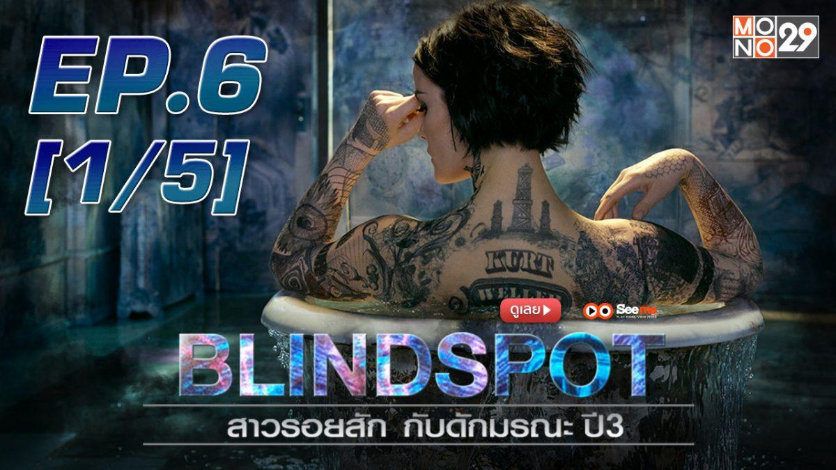 Blindspot สาวรอยสัก กับดักมรณะ ปี3 EP.6 [1/5]