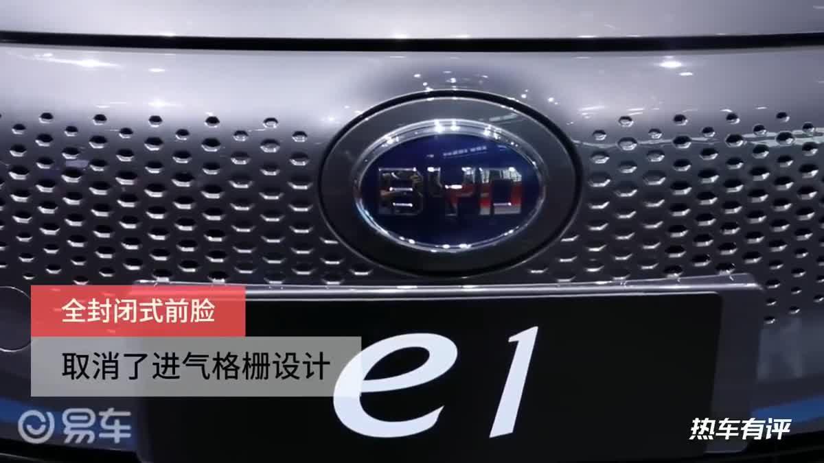 รถยนต์ไฟฟ้าไซร์เล็กน่ารัก จากแบรนด์ BYD E1 ที่มียอดขายดีในจีน