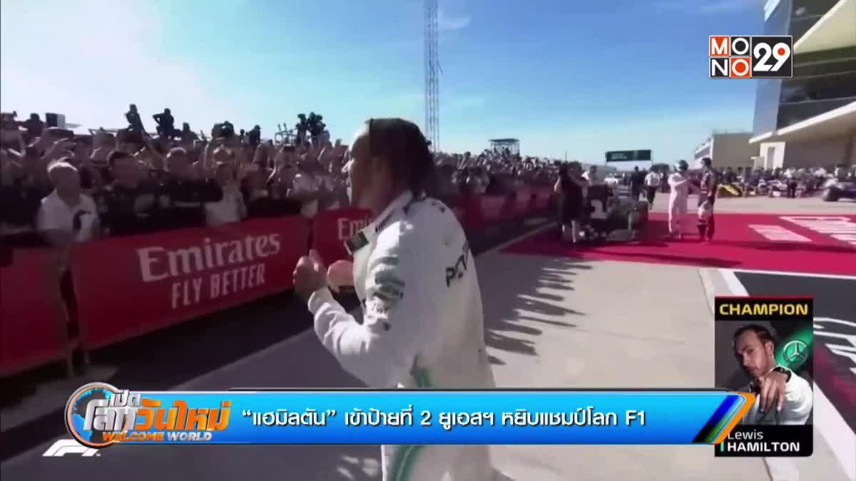 """""""แฮมิลตัน"""" เข้าป้ายที่ 2 ยูเอสฯ หยิบแชมป์โลก F1 สมัย 6"""