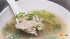 ร้านข้าวต้มปลา บะเต็ง ข้าวต้มในตำนานแห่งย่านเมืองทองธานี