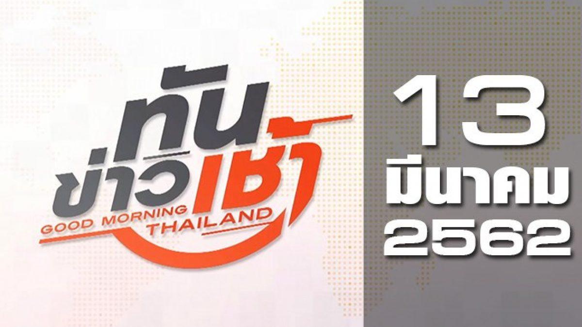 ทันข่าวเช้า Good Morning Thailand 13-03-62