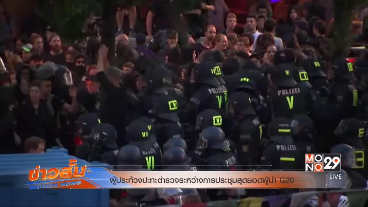 ผู้ประท้วงปะทะตำรวจระหว่างการประชุมสุดยอดผู้นำ G20