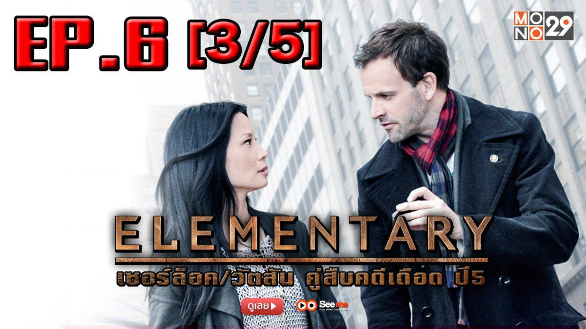 Elementary เชอร์ล็อค/วัตสัน คู่สืบคดีเดือด ปี 5 EP.6 [3/5]