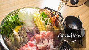 นาเบะ เมนูโฮมเมดแบบง่าย ๆ สไตล์ญี่ปุ่น อร่อย ปลอดภัย และใส่ใจสุขภาพ