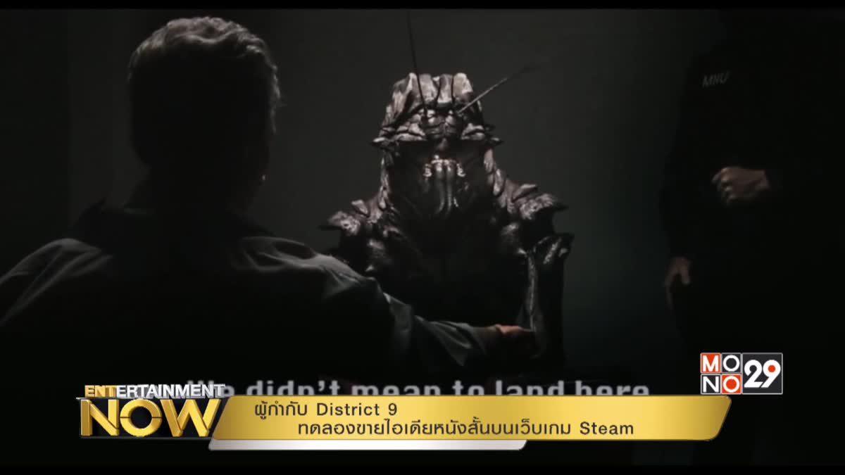 ผู้กำกับ District 9 ทดลองขายไอเดียหนังสั้นบนเว็บเกม Steam