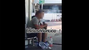 อีกแล้ว! นทท.จีน คว้าบ้องไม้ไผ่ ทำท่าคล้ายเสพกัญชา ที่สนามบินดอนเมือง