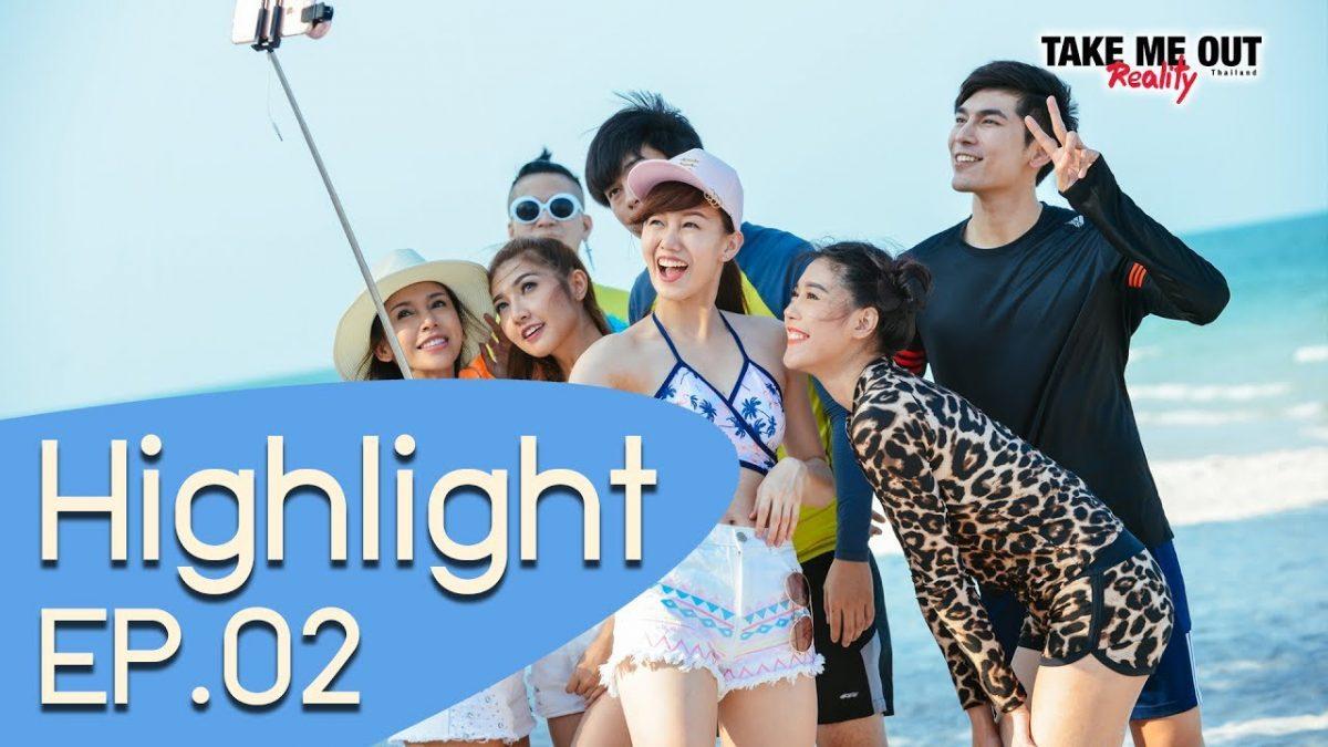 ทริปลุ้น วุ่นรัก l Highlight - Take Me Out Reality S.2 EP.02 (11 มิ.ย. 60)