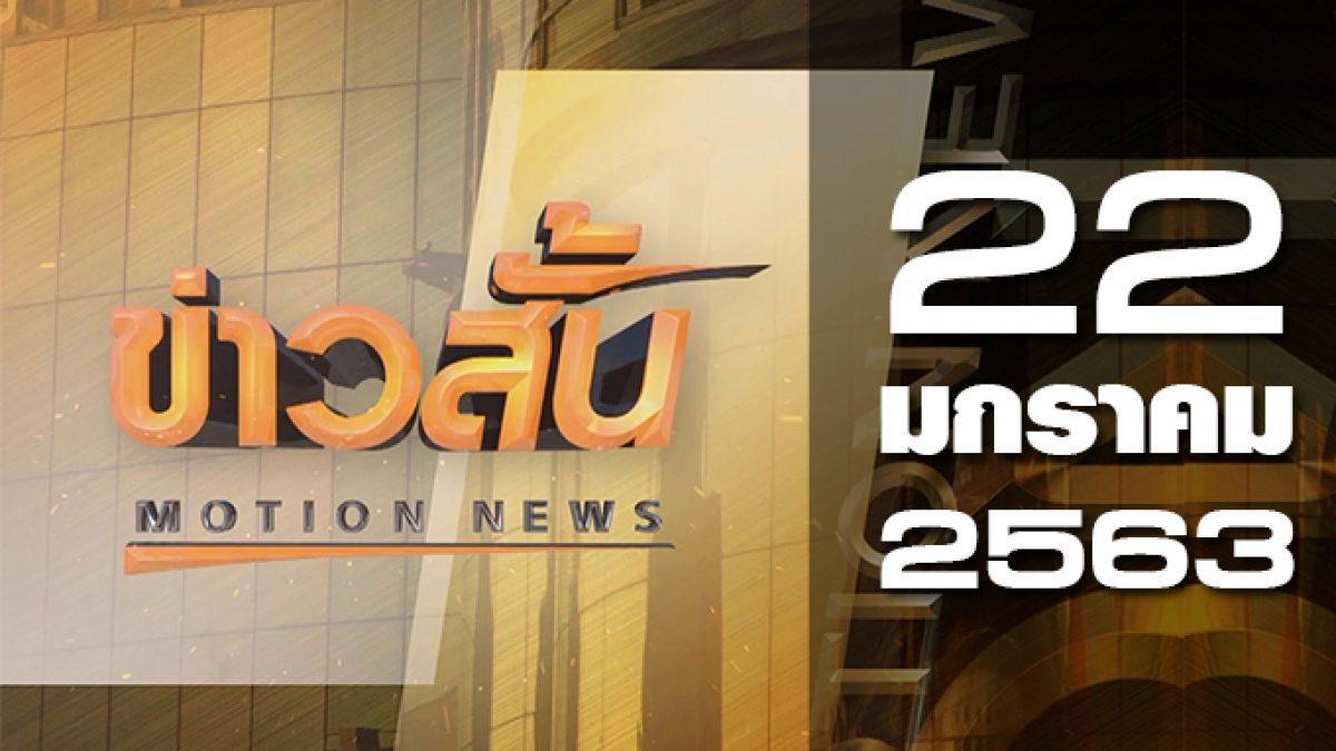ข่าวสั้น Motion News 22-01-63