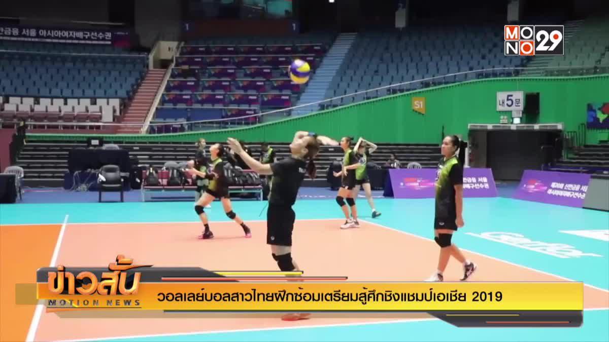วอลเลย์บอลสาวไทยฝึกซ้อมเตรียมสู้ศึกชิงแชมป์เอเชีย 2019