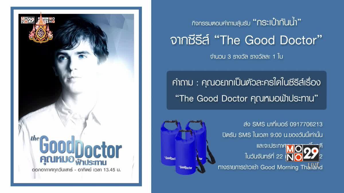 """กิจกรรมตอบคำถามลุ้นรับ """"กระเป๋ากันน้ำ"""" จากซีรีส์ """"The Good Doctor"""""""