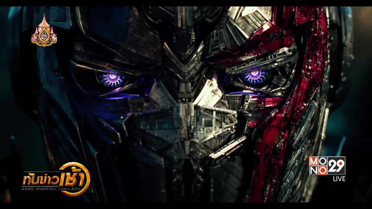 "MONO29 ส่ง ""Transformers: The Last Knight"" ลงจอครั้งแรก"