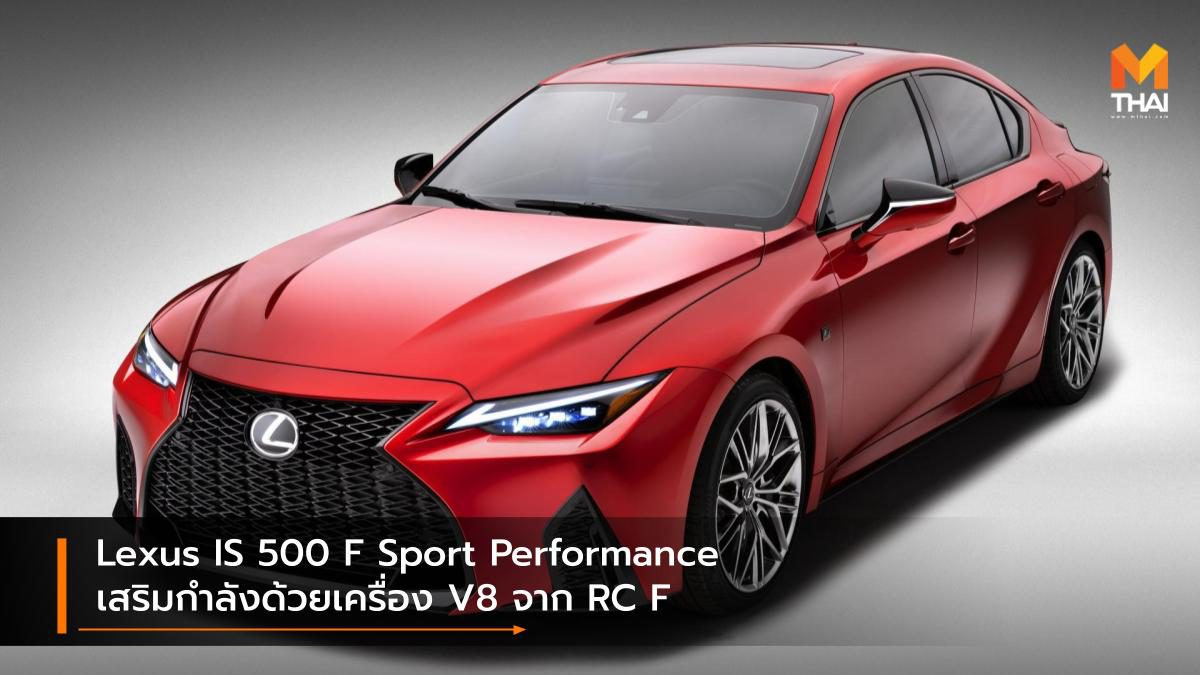 Lexus IS 500 F Sport Performance เสริมกำลังด้วยเครื่อง V8 จาก RC F
