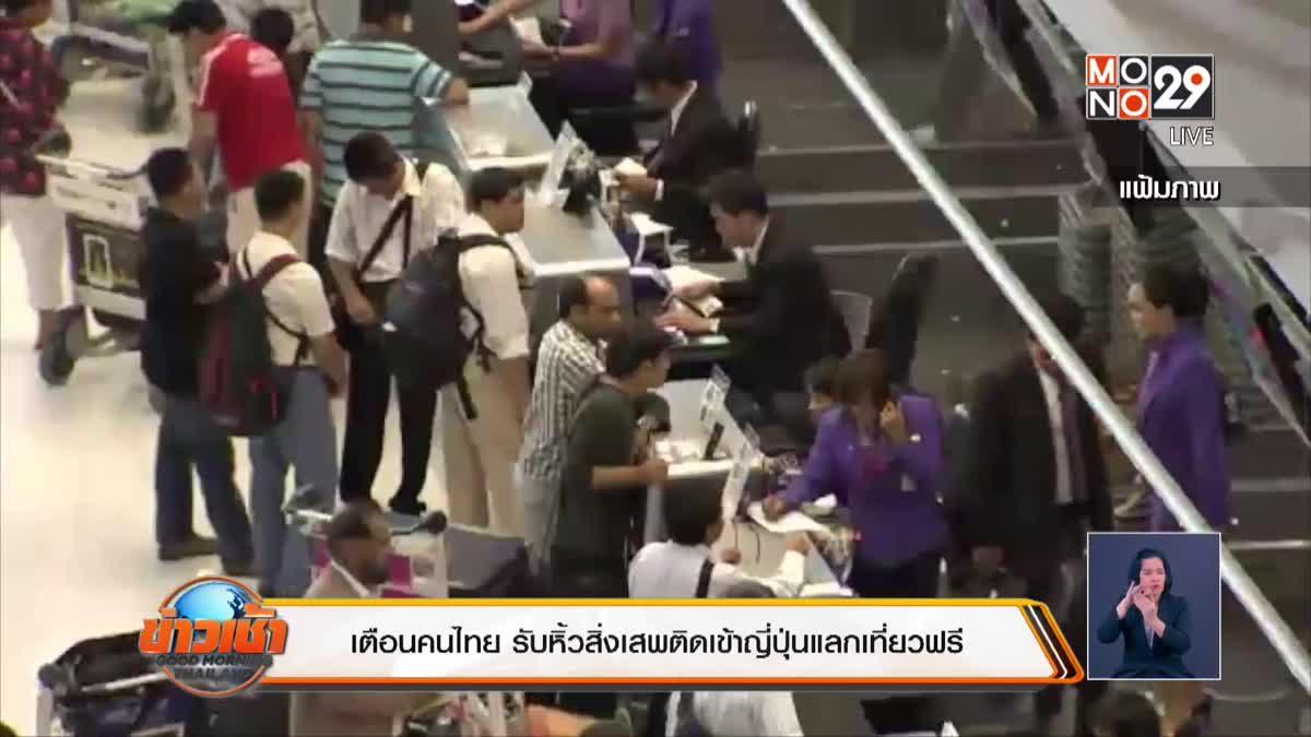 เตือนคนไทย รับหิ้วสิ่งเสพติดเข้าญี่ปุ่นแลกเที่ยวฟรี