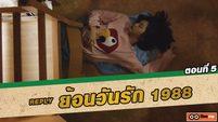 ซีรี่ส์เกาหลี ย้อนวันรัก 1988 (Reply 1988) ตอนที่ 5 โรคประจำตัวของต็อกซอน [THAI SUB]