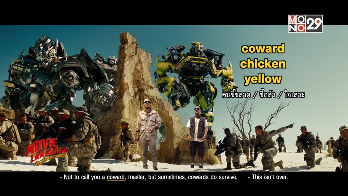 Movie Language ซีนเด็ดภาษาหนัง จากภาพยนตร์เรื่อง Transformers Revenge of the Fallen