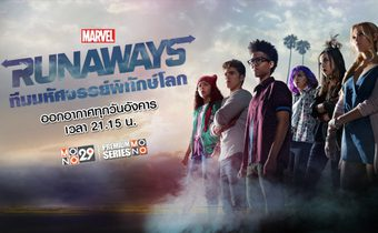 Runaways ทีมมหัศจรรย์พิทักษ์โลก ปี 1