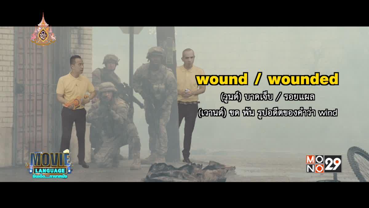 Movie Language ซีนเด็ดภาษาหนัง จากภาพยนตร์เรื่อง Battle Los Angeles