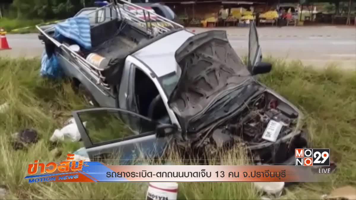 รถยางระเบิด-ตกถนนบาดเจ็บ 13 คน จ.ปราจีนบุรี