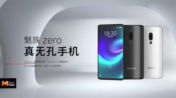 เปิดตัว Meizu Zero สมาร์ทโฟน ไร้พอร์ท ไร้ปุ่มกด เครื่องแรกของโลก