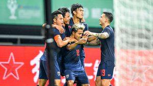 ผลบอล : ช้างศึกเฮ! ชนาธิป ซัดชัยพา ทีมชาติไทย บุกเชือดเจ้าภาพ 1-0 ลิ่วชิงฯ ไชน่า คัพ