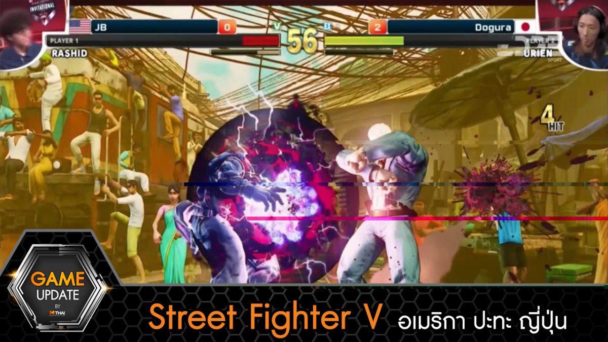 ศึก Street Fighter Invitational 2018 ระหว่างสหรัฐอเมริกา เจอกับ ญี่ปุ่น (พากย์ไทย)