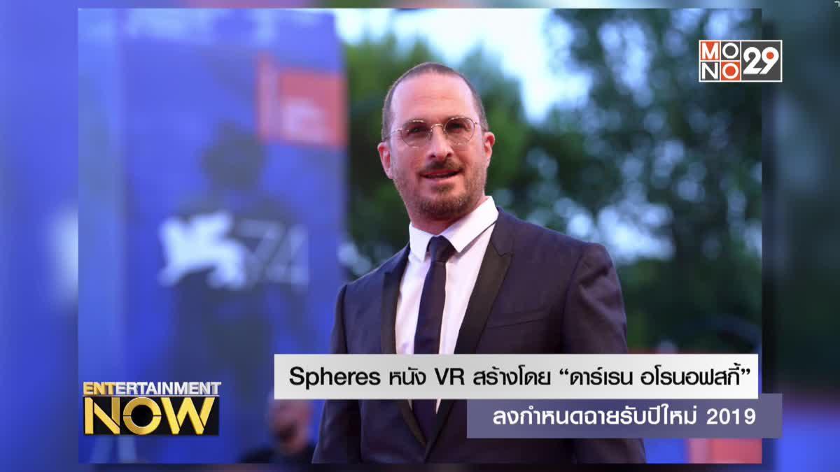"""Spheres หนัง VR สร้างโดย """"ดาร์เรน อโรนอฟสกี้"""" ลงกำหนดฉายรับปีใหม่ 2019"""