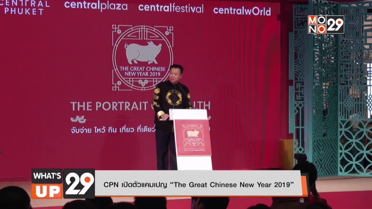 "CPN เปิดตัวแคมเปญ ""The Great Chinese New Year 2019"""