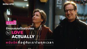 ตอนนี้ รักของคุณเป็นแบบไหนใน Love Actually: หนังรักที่อยู่กับเราในทุกเวลา